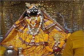 vrindavan special news for the devotees visiting banke bihari mandir