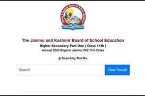 jammu division 11th result released