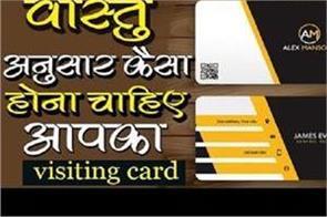 visiting card vastu tips