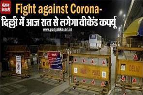 corona virus weekend curfew will be held in delhi from tonight