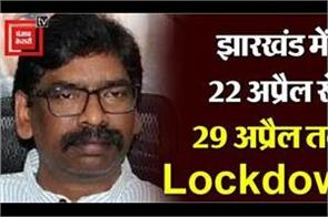 one week full lockdown in jharkhand