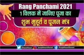 rang panchami 2021 in hindi