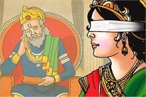 story related about gandhari in mahabharat