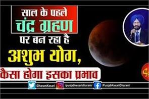 may 2021 lunar eclipse