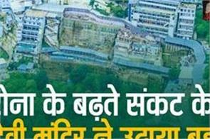national news punjab kesari jammu kashmir mata vaishno devi yatra