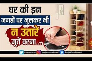 vastu shastra tips in hindi about placement of shoes in home