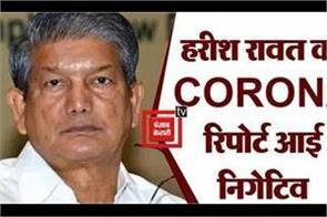 harish rawat corona report came negative