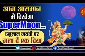 2021 year first supermoon will be seen today