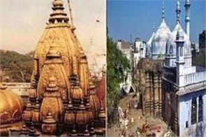 kashi vishwanath gyanvapi case approval to conduct archaeological survey