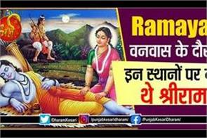 lord rama had visited these places during vanvas