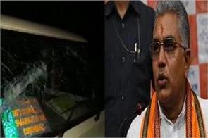 bjp president dilip ghosh s convoy attacked in bengal
