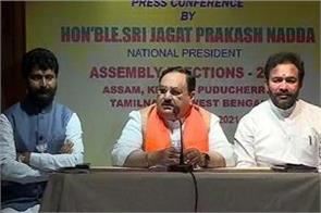 jp nadda claims victory in bengal puducherry assam and tamil nadu
