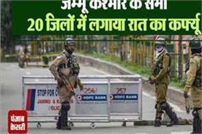 night curfew in jammu kashmir