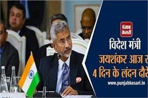 external affairs minister jaishankar visits london for 4 days from today