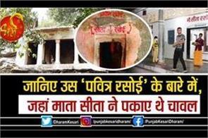 sita rasoyi jasra bazar prayagraj
