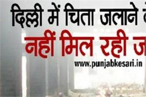 no place to burn pyre in delhi