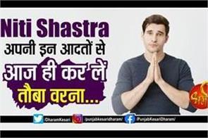 niti shastra in hindi