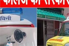 medical college gets state of the art ambulance