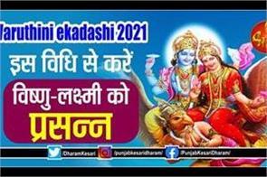 varuthini ekadashi 2021