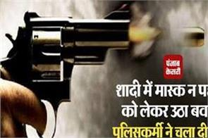 police cop booked for firing in marriage