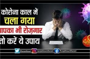 jyotish upay related to job