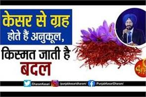 planets gives favorable benefits with usage of saffron