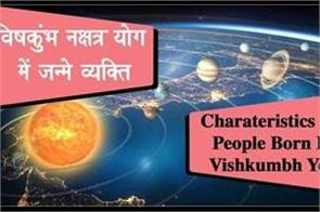 about vishkumbh yoga in hindi