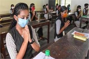 bengal government cancels 10th and 12th exam due to second wave of corona