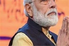 national news punjab kesari pm farmer narendra modi