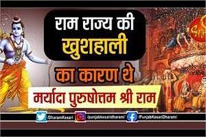 maryada purushottam shri ram was the reason for the prosperity of ram state