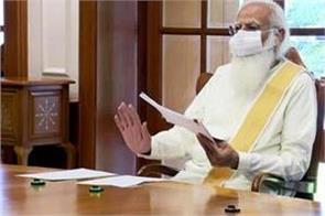 pm modi s review meeting regarding cyclone  taukate
