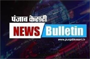 punjab wrap up all breaking news daily hindi news
