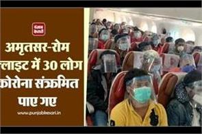 30 people found corona infected in amritsar rome flight