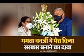 mamta banerjee meets governor jagdeep dhankar claims to form government