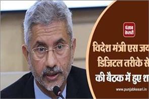 external affairs minister s jaishankar joins g7 meeting digitally