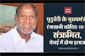 puducherry chief minister rangasamy kovid 19 infected chennai to be treated