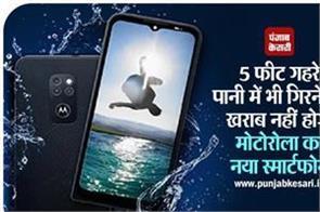 motorola-defy-rugged-smartphone-launched