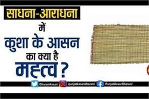 kusha-importance-in-sanatan-dharm