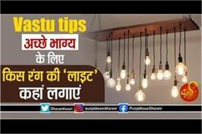vastu-tips-for-lighting