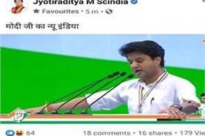 scindia-started-praising-congress