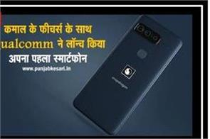 qualcomm-launches-its-first-smartphone