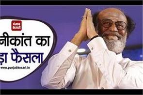 national-news-punjab-kesari-rajinikanth-politics-rmm