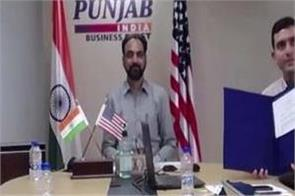good-news-punjab-becomes-the-first-state-to-sign-mou-with-amcham-india
