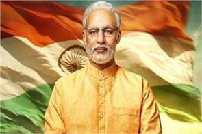 amit shah will release second poster of  pm narendra modi