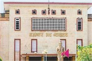 rajasthan high court s appeal do not say judges  my lord  and  your lordship