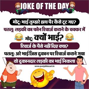 Joke of tha day