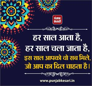 Thought of the day-Every Year thought image in hindi