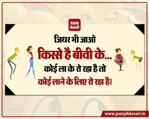 Joke of the day- wife joke image in hindi