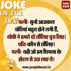 Joke Of The Day- Thefts Joke Image In Hindi