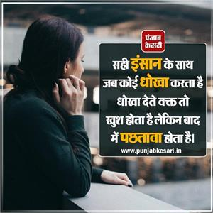 Thought Of The Day- cheat Thought Image In hindi